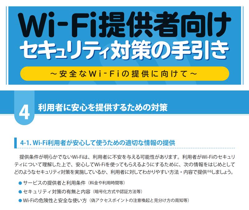 Wi-Fi認証の必要