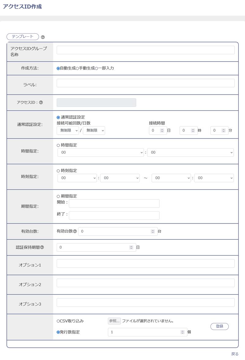 ダッシュボードWi-Fi認証用アクセスID新規作成ページ