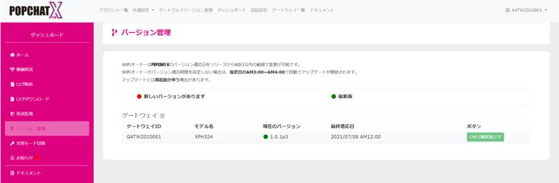POPCHAT-Xバージョン管理